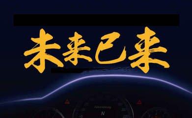 【倒计时】四海同台,共襄盛宴,2017首届经销商大会开启电动汽车新时代!